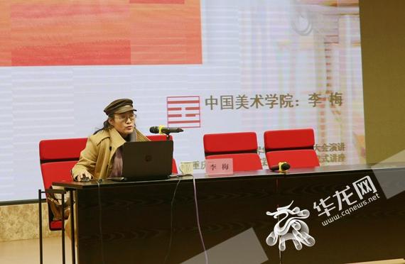中国美术学院艺术管理与教育学院书记、副院长李梅做专家讲座 重庆珊瑚实验小学供图 华龙网发.JPG