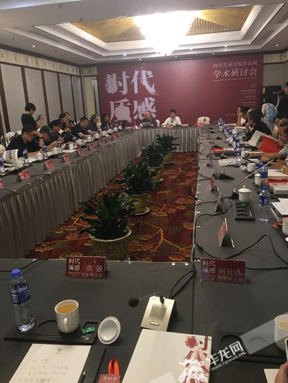 四川美术学院作品展学术研讨会现场 见习记者 冯司宇 摄.jpg