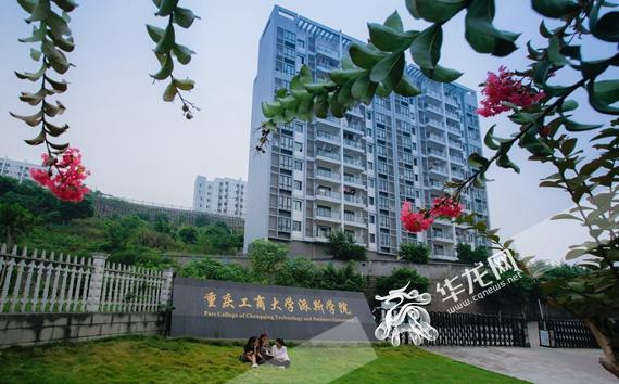 重庆工商大学派斯学院 校大门.jpg