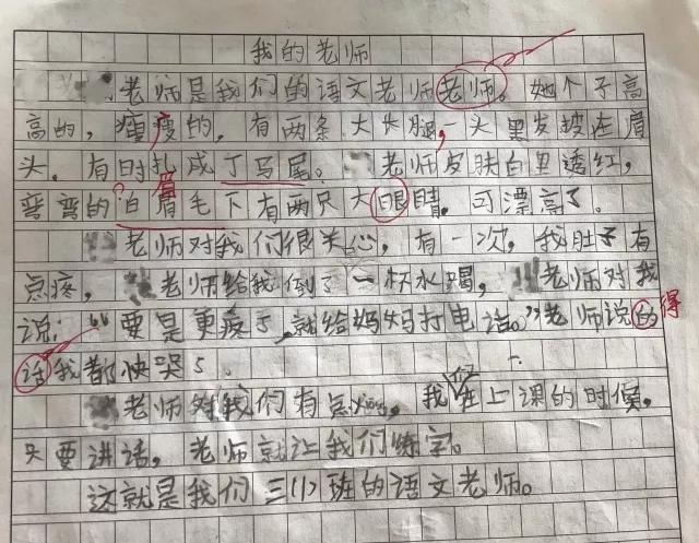 我的老师1.jpg