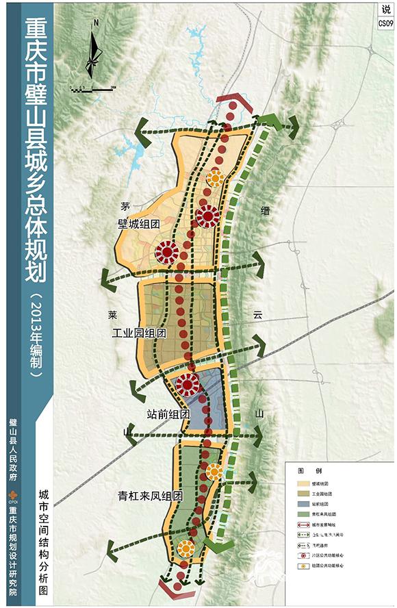 13版总规城市空间结构分析图。重庆市规划局供图 华龙网发.jpg