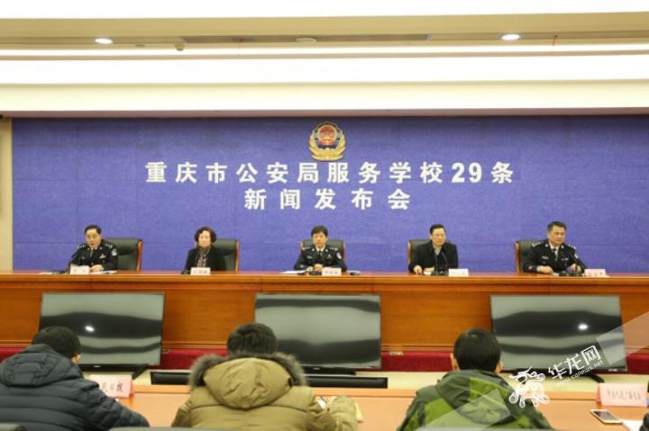 重庆市公安局服务学校29条新闻发布会。  记者 刘嵩 摄.jpg