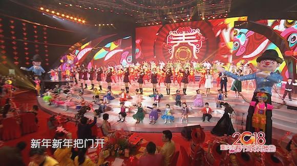 重庆市春节联欢晚会 重庆卫视供图.jpeg