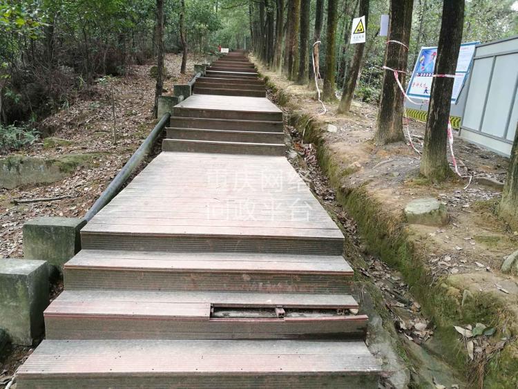 健身步道有几处地板破损现象,存在安全隐患;上太极阁梯道旁厕所指示牌