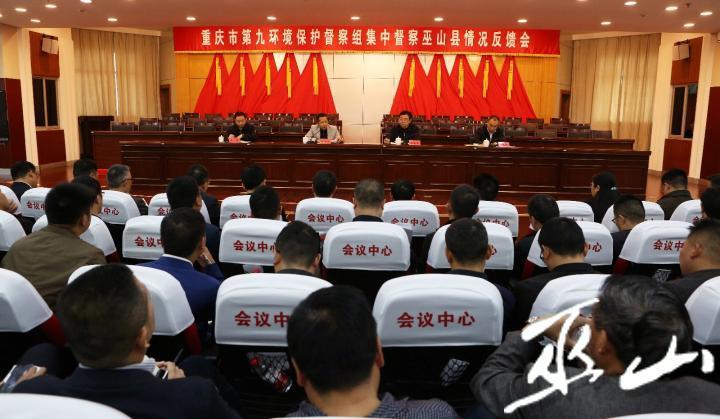 10月30日,重庆市第九环境保护督察组向巫山县反馈督察情况。卢先庆摄.JPG