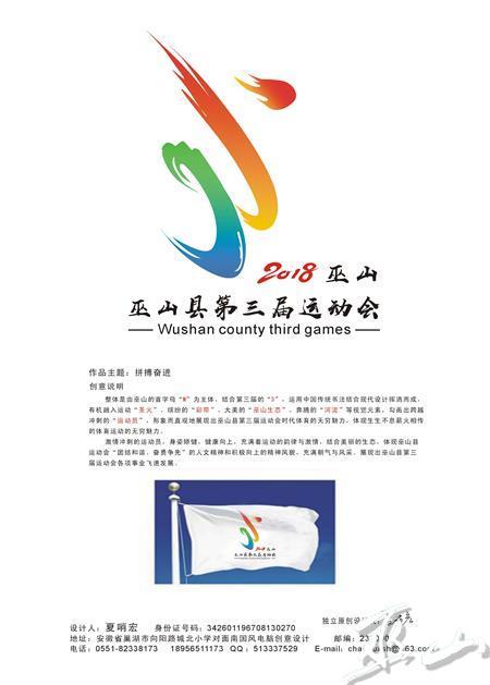 巫山县第三届运动会会徽--夏哨宏_看图王.jpg