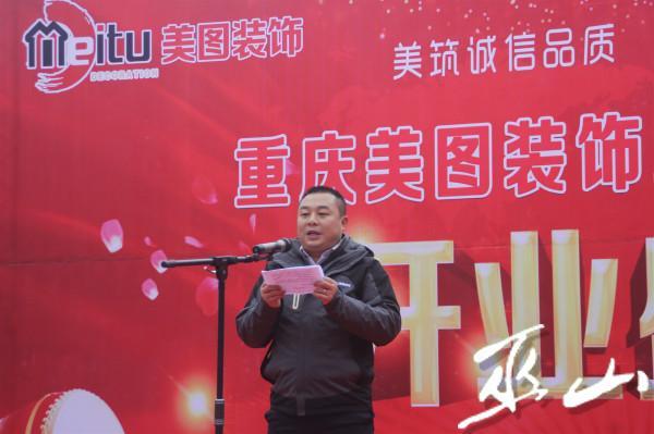 公司总经理李春宁 致辞。.JPG