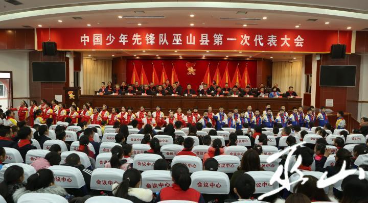 少先队巫山县第一次代表大会召开。卢先庆摄.JPG